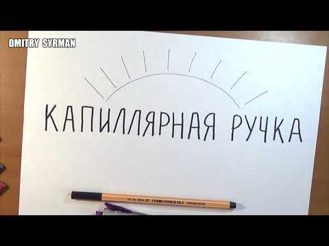 Я рисую Капиллярной ручкой