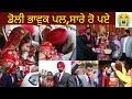 ਡੋਲੀ ਭਾਵੁਕ ਪਲ ਸਾਰੇ ਰੋ ਪਏ 😭 (ਵਿਆਹ 2014)   doli video   Punjabi Wedding   Marriage   Viah   VLOG 88