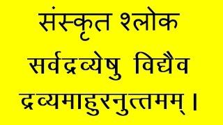 Sarvadravyeshu Vidhaiv - Sanskrit Sloka Meaning