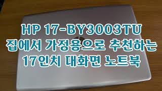 HP 17 BY3003TU 모델 리뷰 가정용 17인치 …