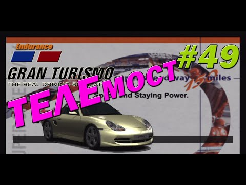 "Gran Turismo 3: A-Spec Прохождение часть 49 Endurance Race ""Super Speed Way 150 Miles"" [ТЕЛЕмост]"
