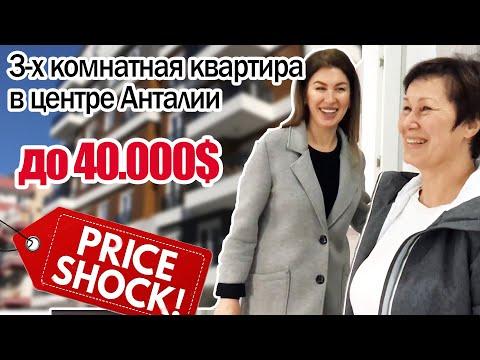 Квартира в АНТАЛИИ В ЦЕНТРЕ ГОРОДА: Обзор 3-х Комнатной Квартиры до 40.000$ 🌇