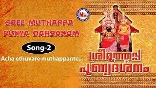 Acha ethuvare muthappante - Sree Muthappa Punya Darsanam