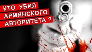 КТО УБИЛ АРМЯНСКОГО АВТОРИТЕТА ? | Аналитика Юга России