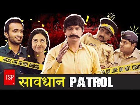 || सावधान PATROL || ANOOP SONI || CRIME PATROL || TEEN SCREEN PATTI || TSP || TVF ||