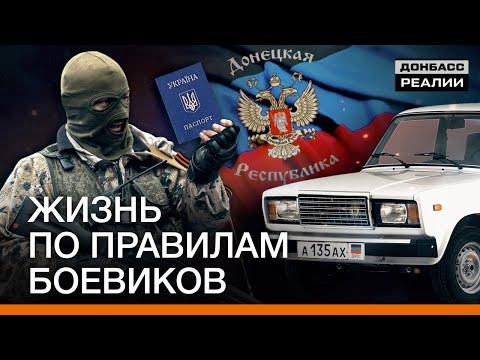 Боевики задерживают за украинские документы | Донбасс Реалии