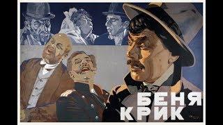 БЕНЯ КРИК 1926