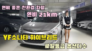 [중고차] YF소나타 하이브리드 로얄등급 친환경차량을 …