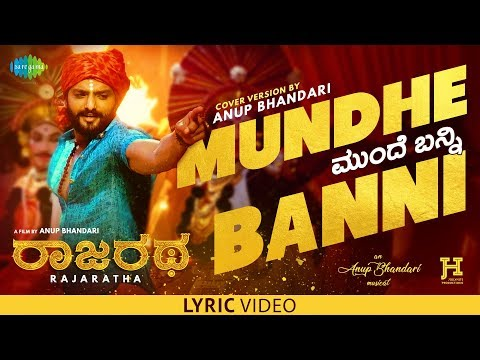 Mundhe Banni - Making Video with Lyrics | Rajaratha | Yash | Anup Bhandari | Nirup Bhandari |Kannada