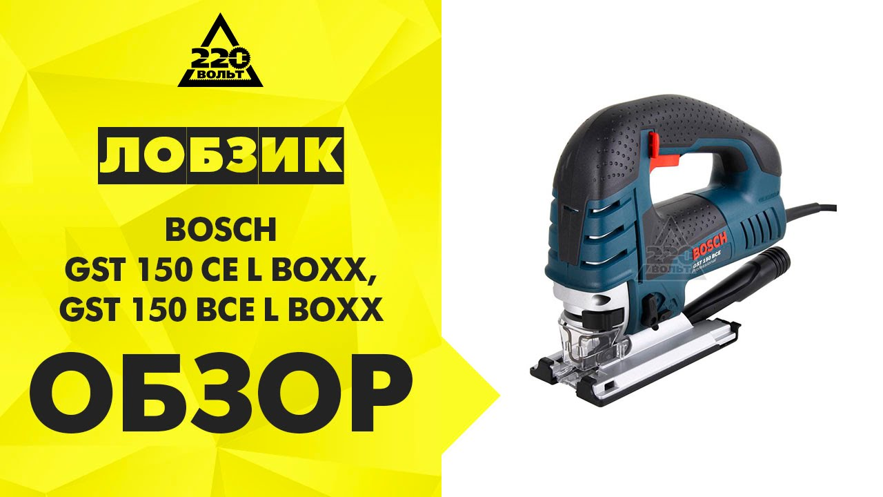 bosch gst 150 ce l boxx 150 bce l boxx youtube. Black Bedroom Furniture Sets. Home Design Ideas