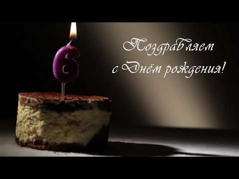 С Днем Рождения (6 лет): футаж для монтажа и поздравления #2