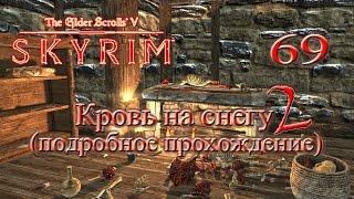 The Elder Scrolls V Skyrim #69 - Кровь на снегу 2 (подробное прохождение)