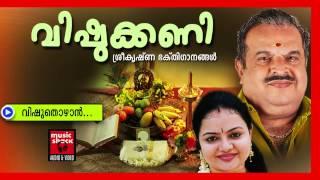 വിഷുതൊഴാൻ ... - Hindu Devotional Songs Malayalam | Vishukkani | Vishu Songs Malayalam