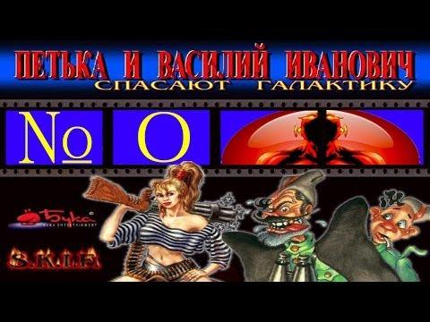 Как правильно Установить Игру Петька и Василий Иванович спасают галактику!!!
