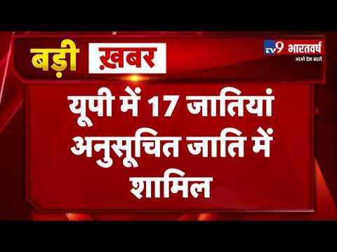 Breaking News: Yogi Adityanath का बड़ा फैसला, 17 जातियों को अनुसूचित जातियों की सूची में डाला