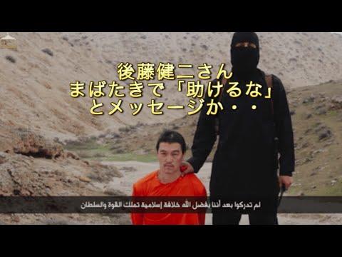 【閲覧注意】イスラム国に殺害されたとされる後藤健二さん!! まばたきで「助けるな」とメッセージか・・・