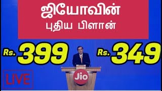🔥JIO NEW OFFER🔥| MONSOON SOON OFFER  | 349, 399JIO 3 MONTH OFFER AGAIN IN TAMIL | தமிழ்