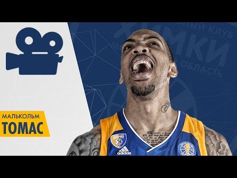 Malcolm Thomas 2017/18 Highlights [khimkibasketTV]