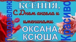 Поздравления с Днем Ангела Ксении, Оксаны, Ксюши и именинами в день Ксении Петербургской