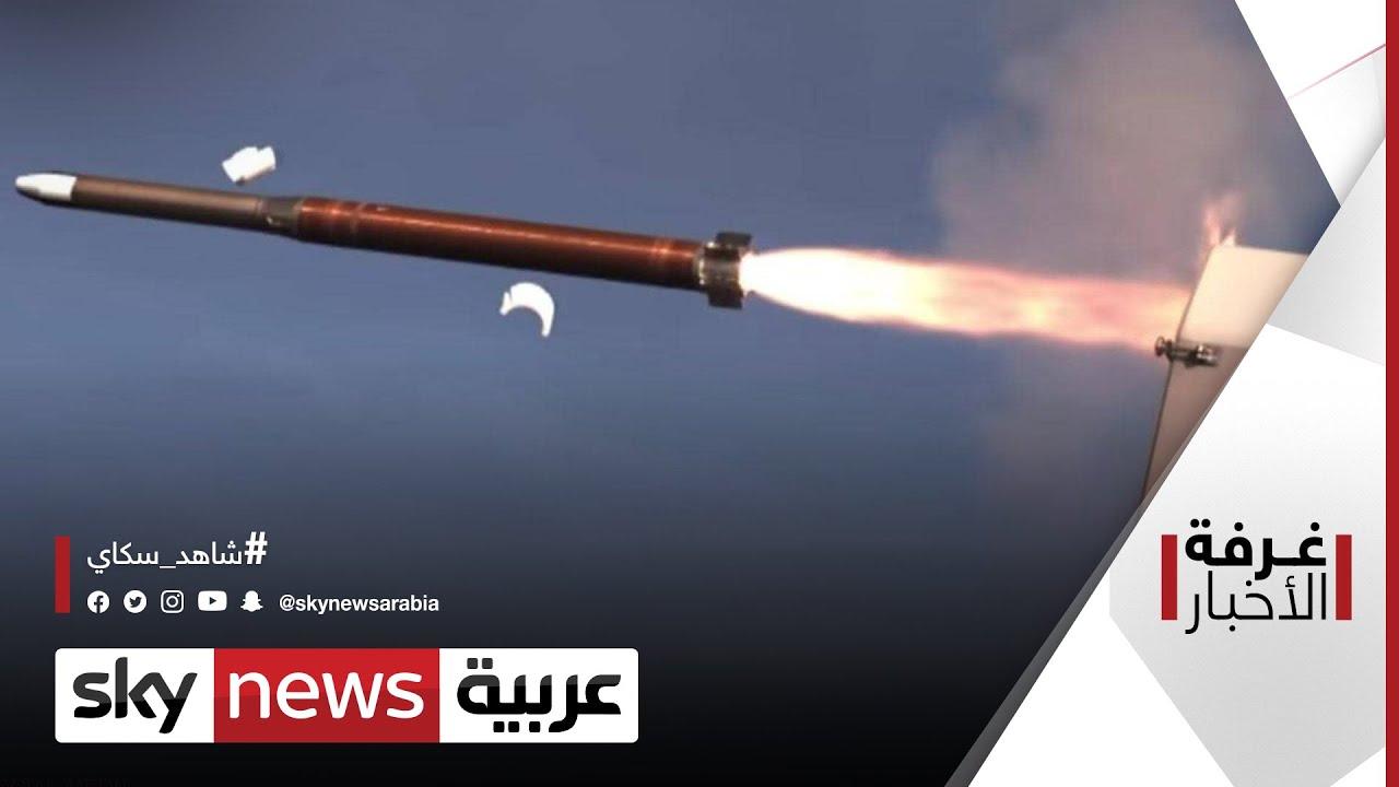 منظومة الدفاع الإسرائيلية محطّ تحقيق بعد الإخفاق بالتصدي للصاروخ السوري | #غرفة_الأخبار  - نشر قبل 9 ساعة