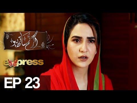 Agar Tum Saath Ho - Episode 22 - Express Entertainment