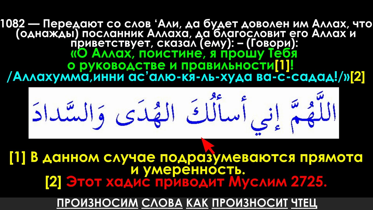 О Аллах, поистине, я прошу Тебя о руководстве и правильности!