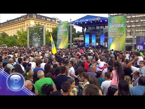 ORFEY - ZEMYO BULGARSKA ORFEEVA 1 / Орфей - Земьо българска, Орфеева - концерт 1, 2016