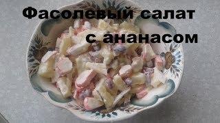фасолевый салат с ананасом