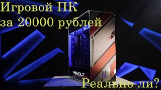Игровой ПК за 20000 рублей. Реально ли?(В этом видео я попытаюсь собрать компьютер за 20000 рублей для игр. Что из этого вышло, смотрите сами. -----------------..., 2015-07-18T10:15:42.000Z)