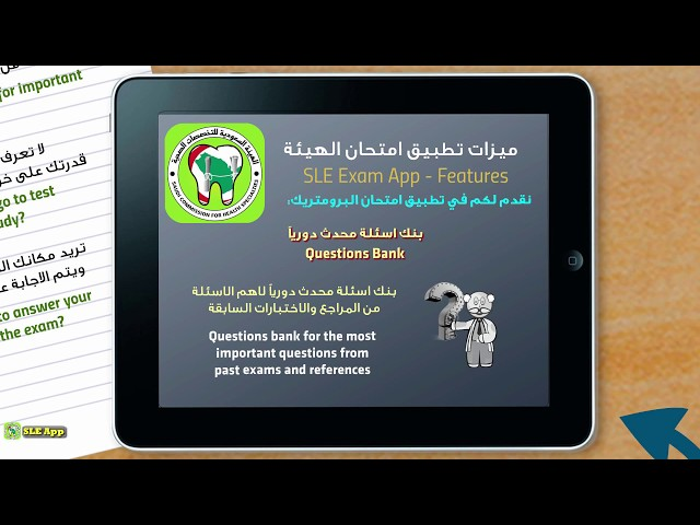 Download SDLE Exam Dental Prometric APK Latest Version 1 2 For Android Devices