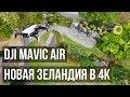 DJI Mavic Air | Новая Зеландия в 4k