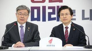 3월 7일 황교안 당대표 이재갑 고용노동부 장관 접견