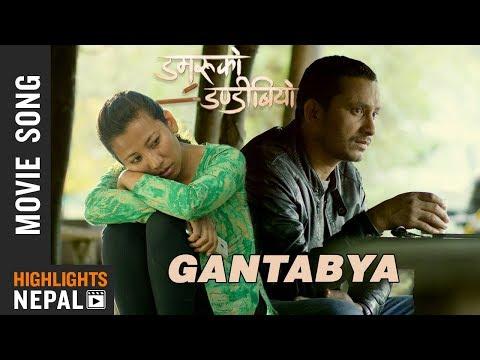 Gantabya | New Nepali Movie DAMARUKO DANDIBIYO Song 2018/2075 | Ft. Khagendra, Menuka