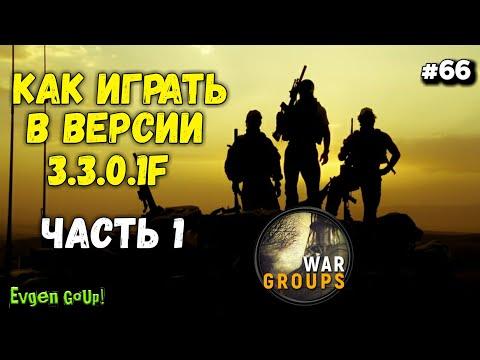 War Groups #66 КАК ИГРАТЬ В ВЕРСИИ 3.3.0.1F? ЧАСТЬ ПЕРВАЯ. Evgen GoUp!