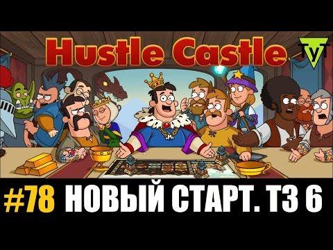 Hustle Castle [Android] #78 Новый старт. ТЗ 6