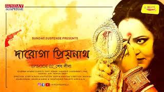 Sunday Suspense   Daroga Priyonath   Shesh Leela (শেষ লীলা)   Priyonath Mukhopadhyay   Mirchi Bangla