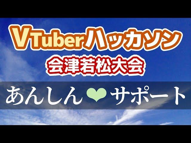 【VTuberハッカソン】あんしんサポートのご案内【会津若松大会】
