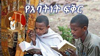 በቁልምጫ Bekulmecha-dawit bekele neseha ዳዊት በቀለ ንስሀ ቁ.zeab ዘአብ መንፈሳዊ መዝሙር ቤት YouTube Official page