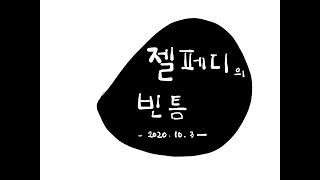 아이패드 육아그림일기-'젤페디의 빈틈'