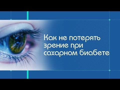 Любовь Денисюк: Как не потерять зрение при сахарном диабете?