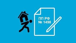 видео Постановление Правительства РФ от 26.06.2008 N 475