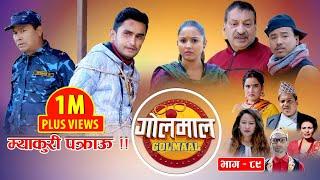 Golmaal (गोलमाल) Episode-89 | म्याकुरी पक्राऊ  !! | 16 December 2019 | Nepali Comedy Golmaal