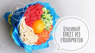 Как сделать букет из сухофруктов.   How to Make A Dried Fruit Bouquet