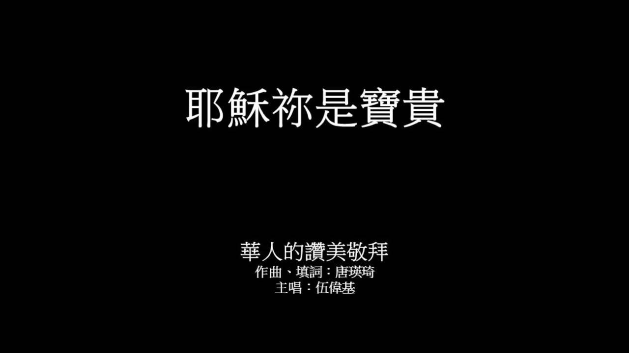 耶穌你是寶貴 伍偉基﹙粵語﹚唐瑛琦 - YouTube