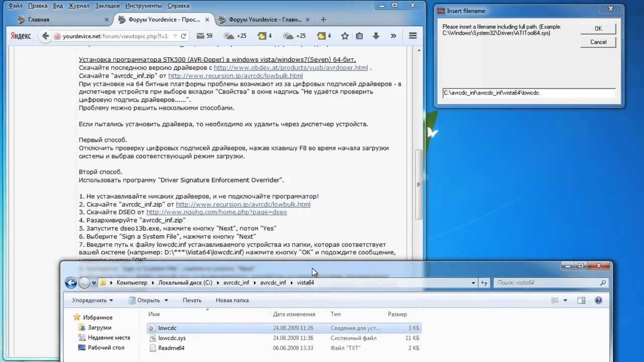 Avr-doper драйвер windows 7