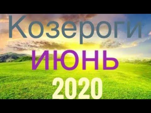 КОЗЕРОГИ ♑️ ТАРО ПРОГНОЗ НА ИЮНЬ 2020 ОТ SANA TAROT
