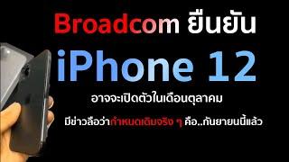 iPhone 12 อาจจะเปิดตัวในเดือนตุลาคม
