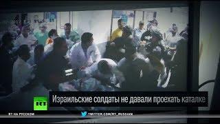 Израильские полицейские пытались арестовать раненого палестинца на пути в операционную