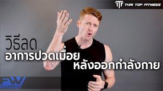 TTF EP49: วิธีลดอาการปวดเมื่อยหลังออกกำลังกาย
