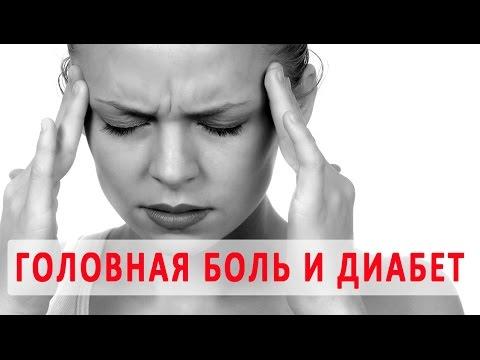 Головные боли при диабете. От чего болит голова у диабетиков?